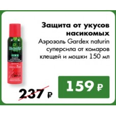 Аэрозоль Gardex naturin суперсила от комаров клещей и мошки 150мл